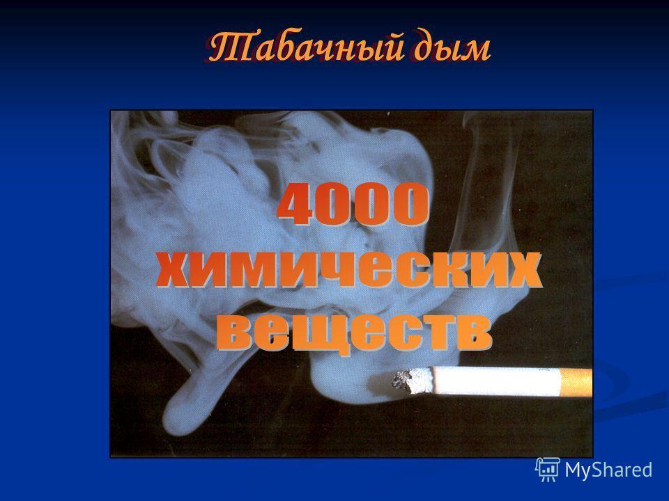 Табачный дым Табачный дым