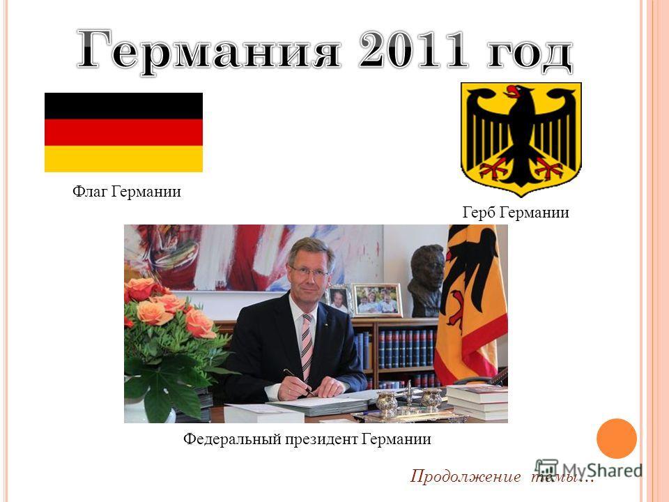 Флаг Германии Герб Германии Федеральный президент Германии Продолжение темы…