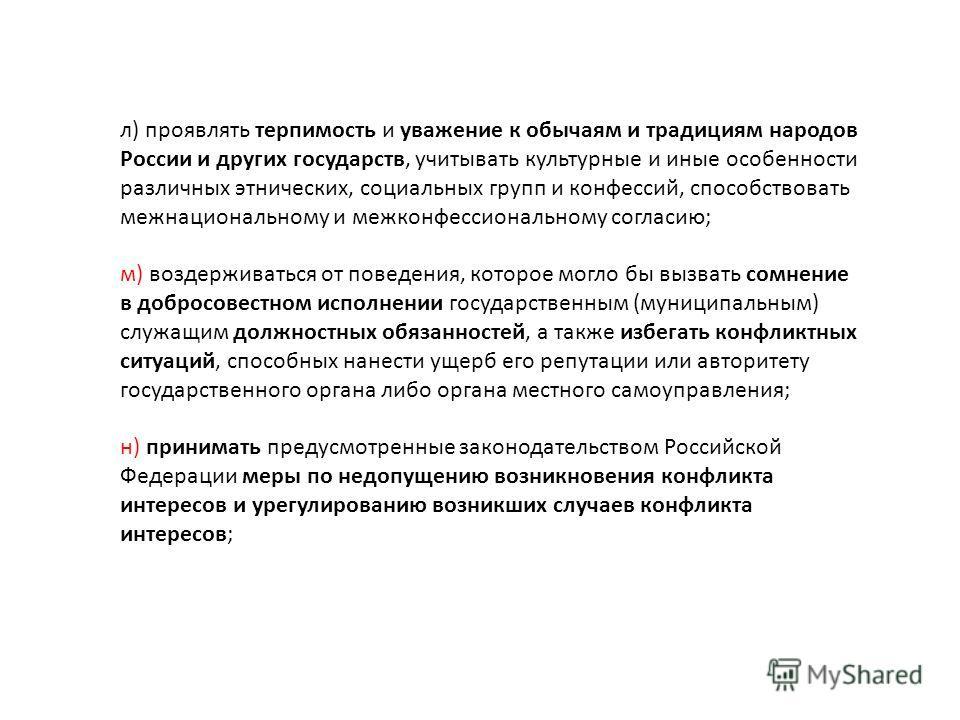 л) проявлять терпимость и уважение к обычаям и традициям народов России и других государств, учитывать культурные и иные особенности различных этнических, социальных групп и конфессий, способствовать межнациональному и межконфессиональному согласию;