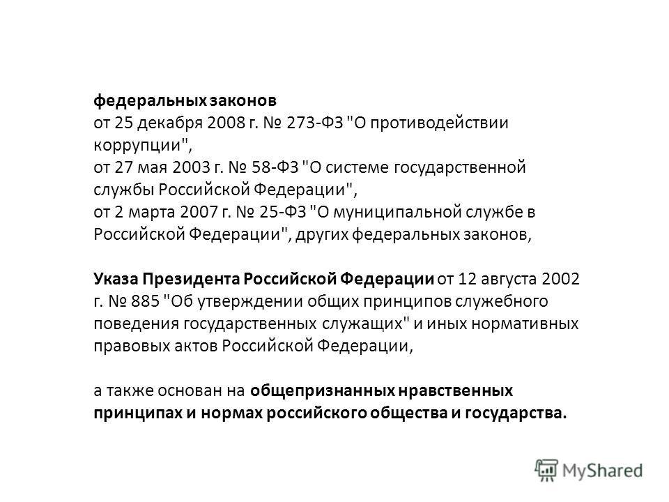 федеральных законов от 25 декабря 2008 г. 273-ФЗ