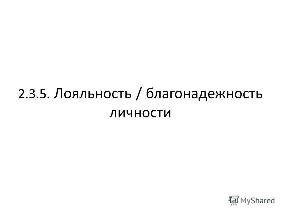 2.3.5. Лояльность / благонадежность личности