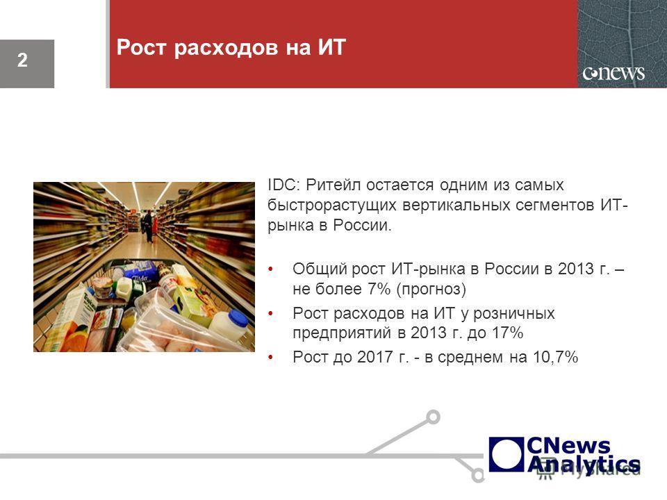 2 Рост расходов на ИТ 2 IDC: Ритейл остается одним из самых быстрорастущих вертикальных сегментов ИТ- рынка в России. Общий рост ИТ-рынка в России в 2013 г. – не более 7% (прогноз) Рост расходов на ИТ у розничных предприятий в 2013 г. до 17% Рост до