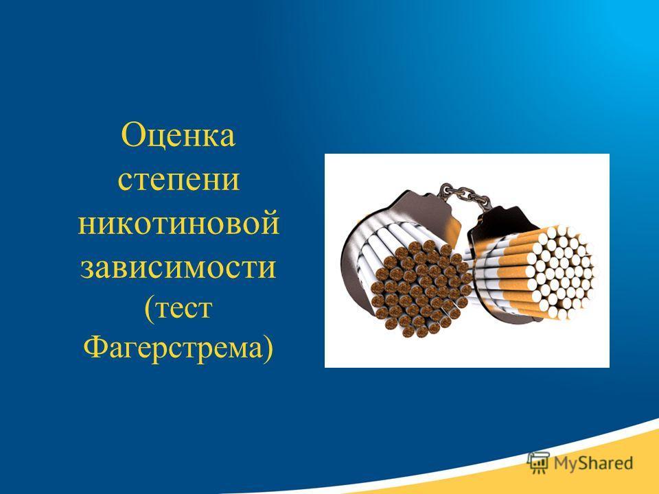 Оценка степени никотиновой зависимости (тест Фагерстрема)