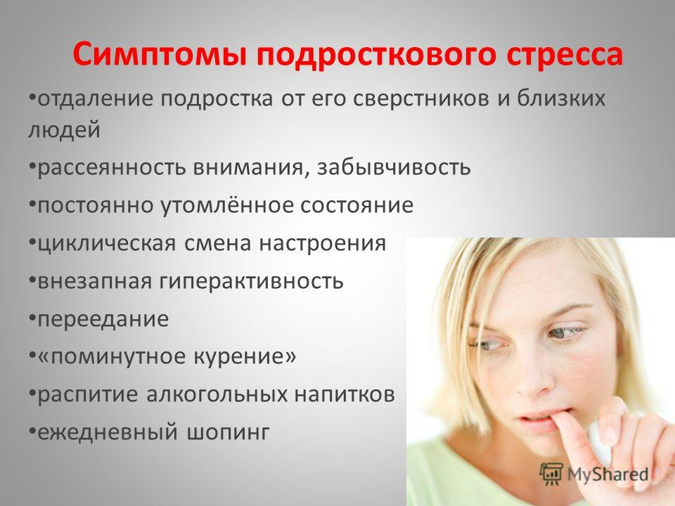 Симптомы подросткового стресса отдаление подростка от его сверстников и близких людей рассеянность внимания, забывчивость постоянно утомлённое состояние циклическая смена настроения внезапная гиперактивность переедание «поминутное курение» распитие а