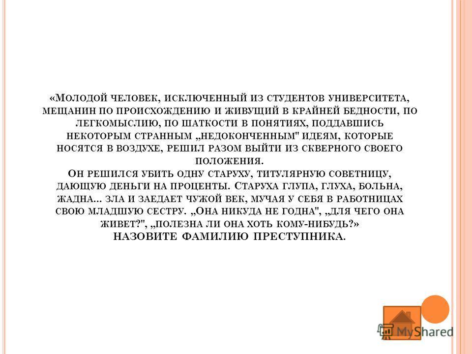 «М ОЛОДОЙ ЧЕЛОВЕК, ИСКЛЮЧЕННЫЙ ИЗ СТУДЕНТОВ УНИВЕРСИТЕТА, МЕЩАНИН ПО ПРОИСХОЖДЕНИЮ И ЖИВУЩИЙ В КРАЙНЕЙ БЕДНОСТИ, ПО ЛЕГКОМЫСЛИЮ, ПО ШАТКОСТИ В ПОНЯТИЯХ, ПОДДАВШИСЬ НЕКОТОРЫМ СТРАННЫМ НЕДОКОНЧЕННЫМ