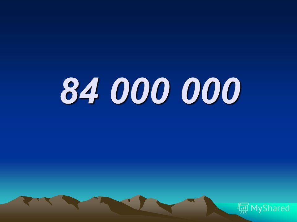 84 000 000