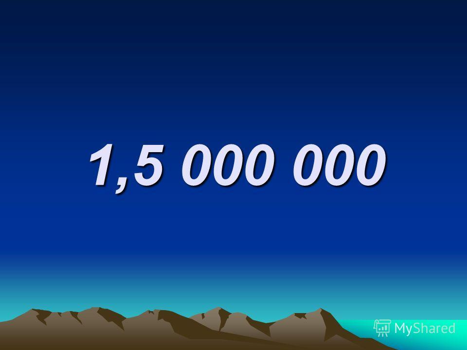 1,5 000 000