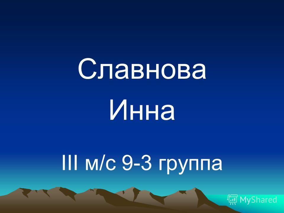 Славнова Инна III м/с 9-3 группа