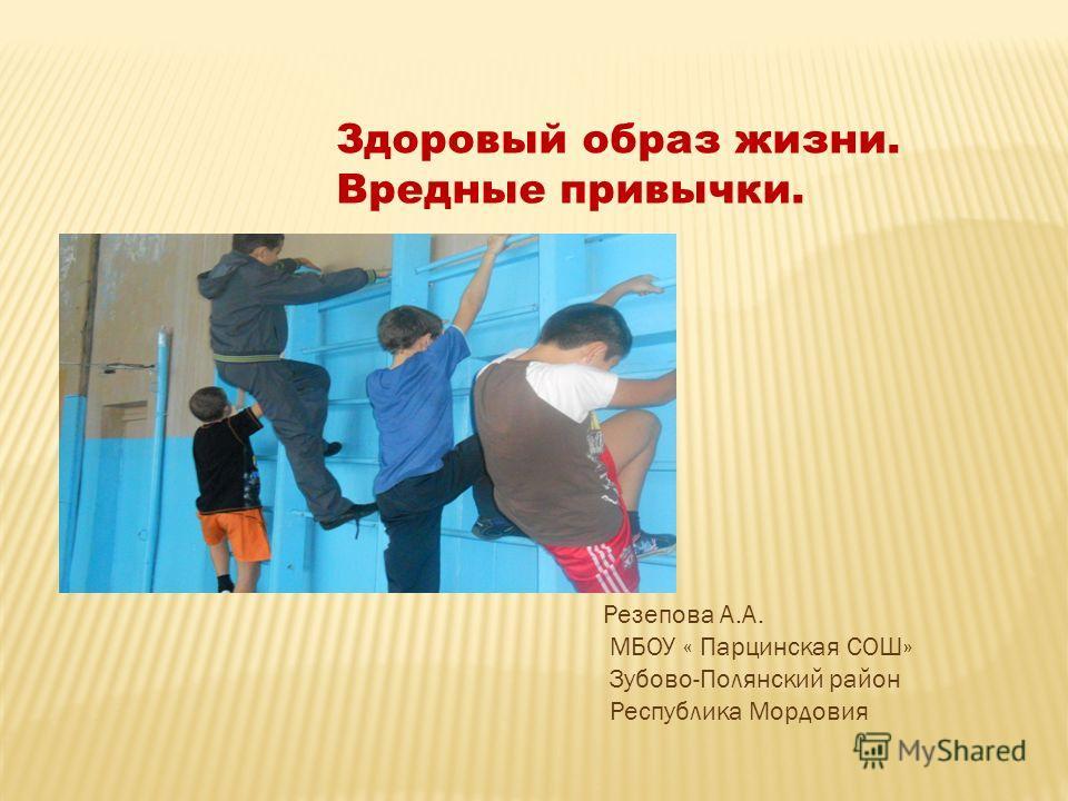 Презентацию на тему здоровый образ жизни и вредные привычки