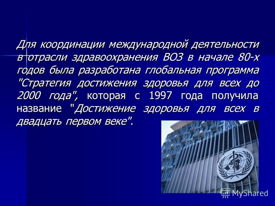 Для координации международной деятельности в отрасли здравоохранения ВОЗ в начале 80-х годов была разработана глобальная программа