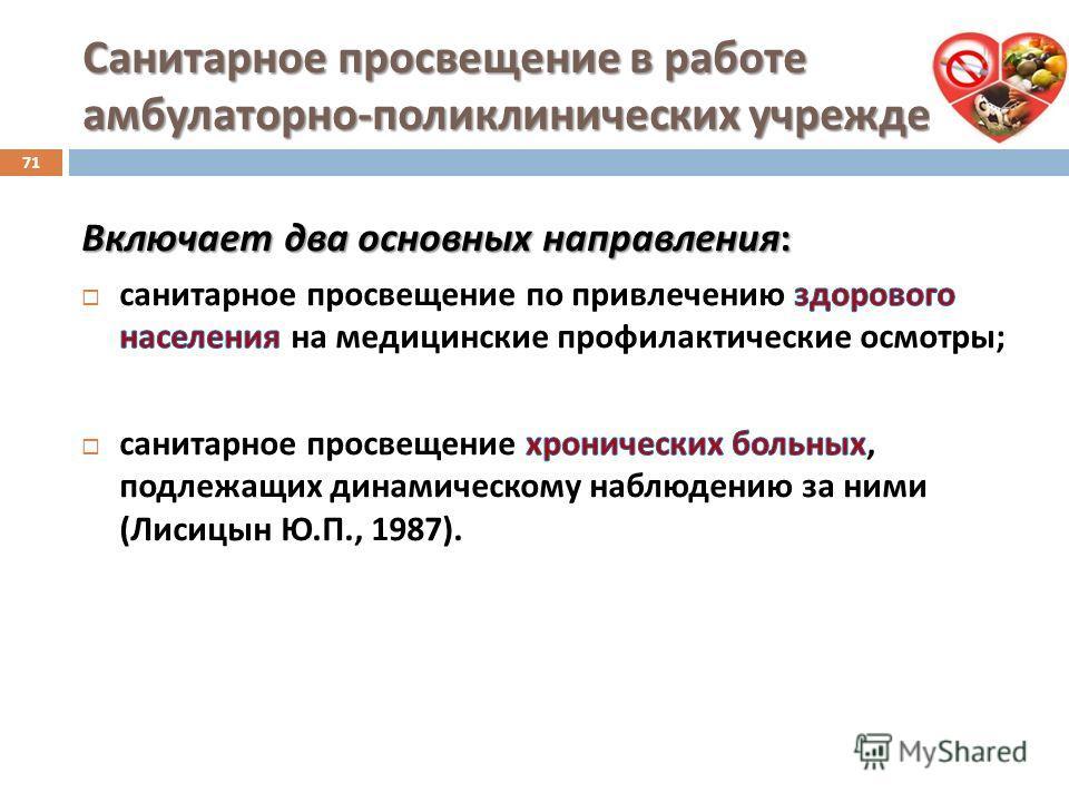 Санитарное просвещение в работе амбулаторно - поликлинических учреждений 71