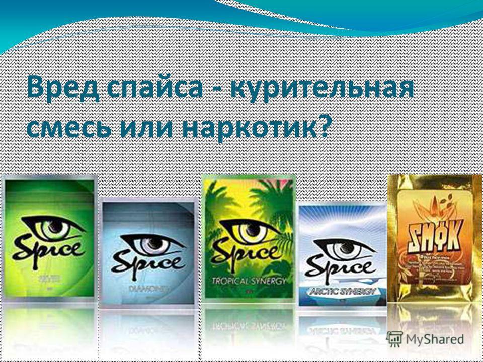 Вред спайса - курительная смесь или наркотик?