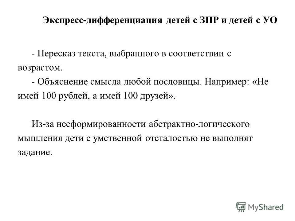 Обучение В статье 55. п.3 ФЗ РФ от 29.12.2012 г. 273-ФЗ «Об образовании в Российской Федерации» определено, что: - дети с ограниченными возможностями здоровья принимаются на обучение по адаптированной основной общеобразовательной программе только с с