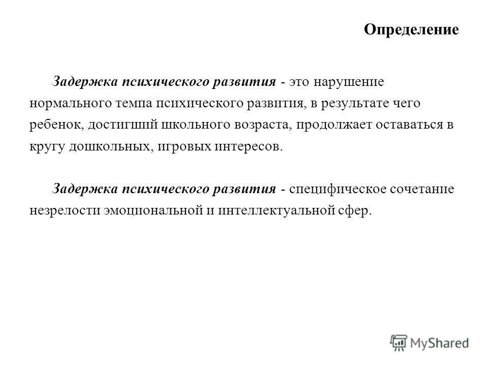 Распространенность ЗПР По данным НИИ детства в России ежегодно: - рождается 5 - 8% детей с наследственной патологией; - 8-10 % детей имеют приобретенную патологию; - 4 - 5% составляют дети-инвалиды; - 20% детей имеют стертые нарушения развития.