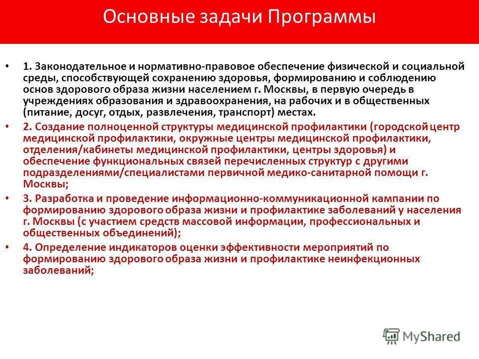 1. Законодательное и нормативно-правовое обеспечение физической и социальной среды, способствующей сохранению здоровья, формированию и соблюдению основ здорового образа жизни населением г. Москвы, в первыйыйую очередь в учреждениях образования и здра
