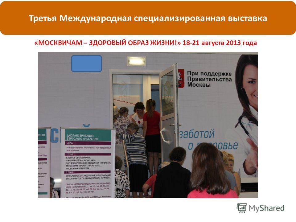 Третья Международная специализированная выставка «МОСКВИЧАМ – ЗДОРОВЫЙ ОБРАЗ ЖИЗНИ!» 18-21 августа 2013 года