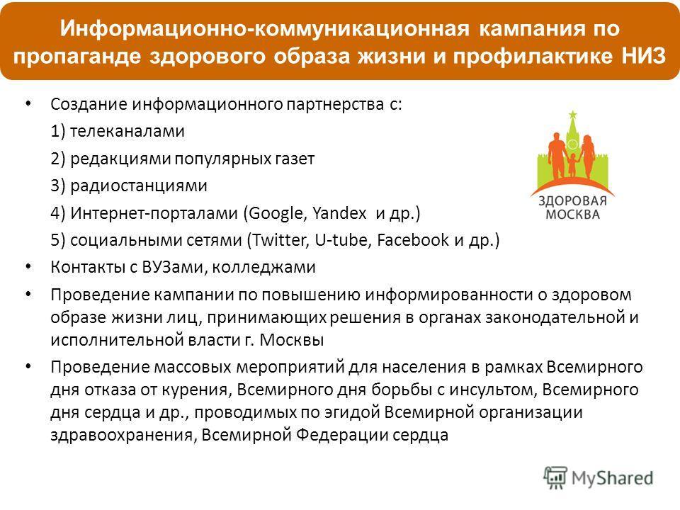 Создание информационного партнерства с: 1) телеканалами 2) редакциями популярных газет 3) радиостанциями 4) Интернет-порталами (Google, Yandex и др.) 5) социальными сетями (Twitter, U-tube, Facebook и др.) Контакты с ВУЗами, колледжами Проведение кам