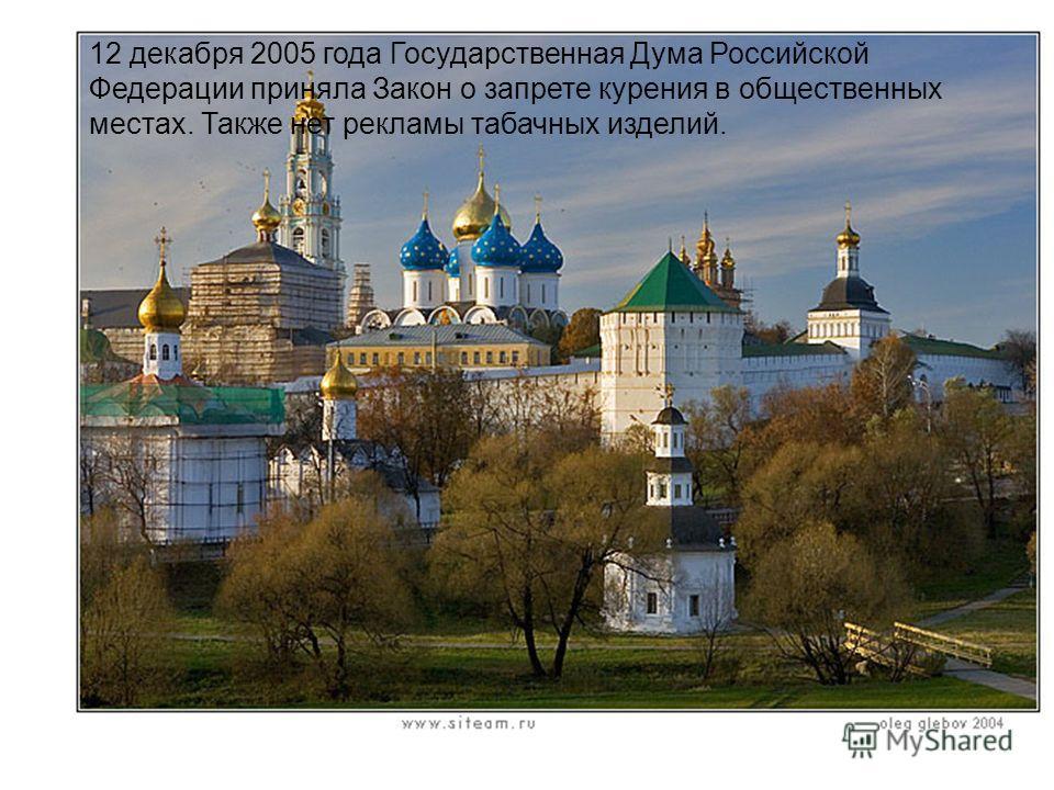 12 декабря 2005 года Государственная Дума Российской Федерации приняла Закон о запрете курения в общественных местах. Также нет рекламы табачных изделий.