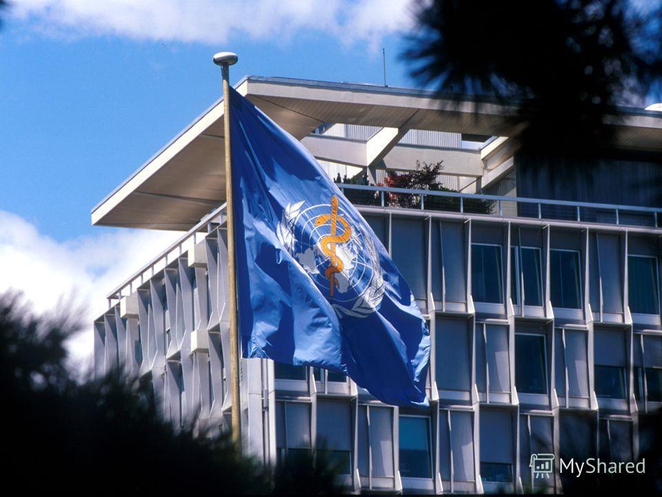 Всемирная организация здравоохранения(ВОЗ) Специальное учреждение Организации Объединённых Наций, состоящее из 194 государств-членов, основная функция которого лежит в решении международных проблем здравоохранения и охране здоровья населения мира. Он