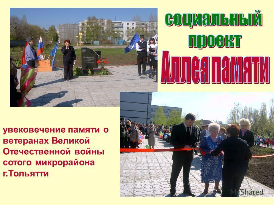 увековечение памяти о ветеранах Великой Отечественной войны сотого микрорайона г.Тольятти