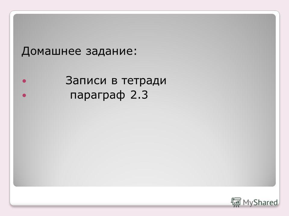 Домашнее задание: Записи в тетради параграф 2.3