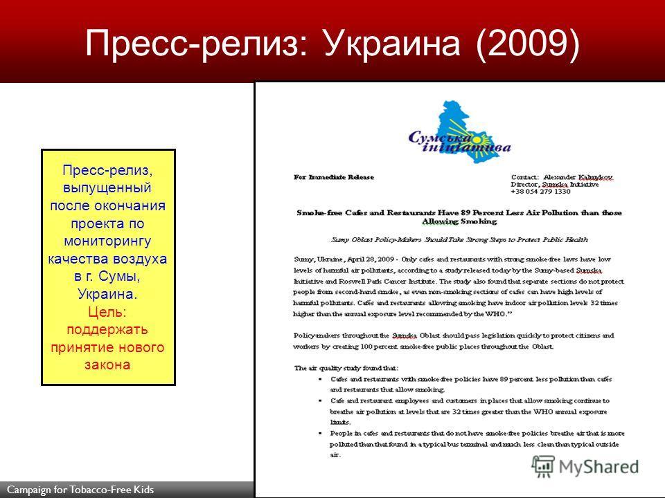 Campaign for Tobacco-Free Kids www.tobaccofreecenter.org 27 Пресс-релиз: Украина (2009) Пресс-релиз, выпущенный после окончания проекта по мониторингу качества воздуха в г. Сумы, Украина. Цель: поддержать принятие нового закона