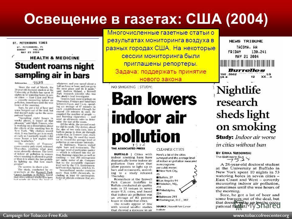 Campaign for Tobacco-Free Kids www.tobaccofreecenter.org 28 Освещение в газетах: США (2004) Многочисленные газетные статьи о результатах мониторинга воздуха в разных городах США. На некоторые сессии мониторинга были приглашены репортеры. Задача: подд