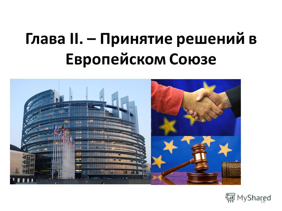 Глава II. – Принятие решений в Европейском Союзе 58