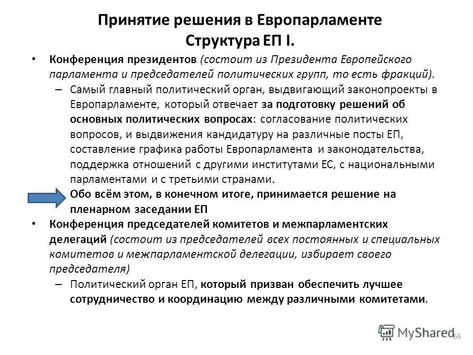 Принятие решения в Европарламенте Структура ЕП I. Конференция президентов (состоит из Президента Европейского парламента и председателей политических групп, то есть фракций). – Самый главный политический орган, выдвигающий законопроекты в Европарламе
