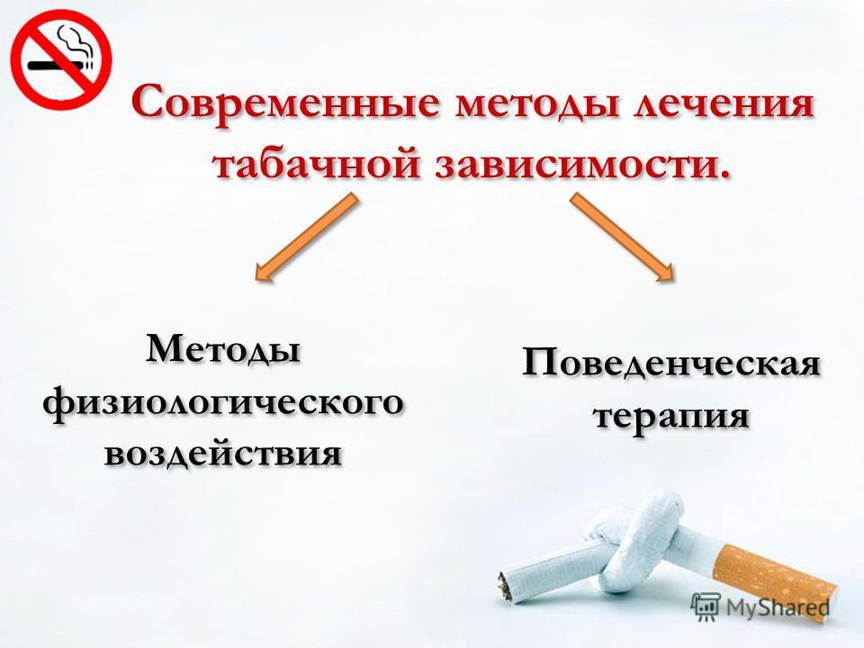 Современные методы лечения табачной зависимости. Поведенческая терапия Методы физиологического воздействия