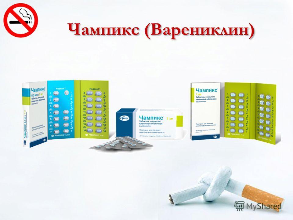Чампикс (Варениклин)