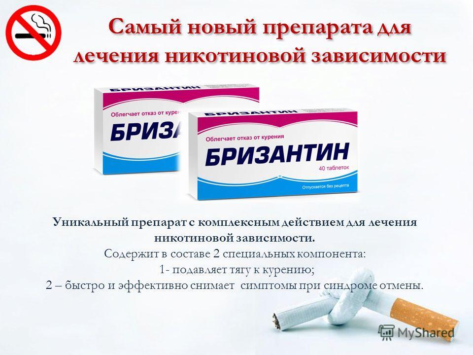 Уникальный препарат с комплексным действием для лечения никотиновой зависимости. Содержит в составе 2 специальных компонента: 1- подавляет тягу к курению; 2 – быстро и эффективно снимает симптомы при синдроме отмены. Самый новый препарата для лечения