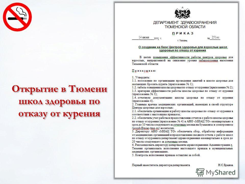 Открытие в Тюмени школ здоровья по отказу от курения 14 июня 251 ос 2
