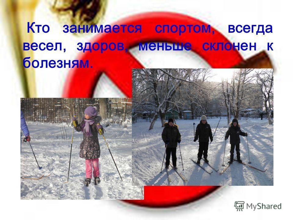 Необходимы гимнастика, пробежка, игры в футбол, волейбол, баскетбол, катание на коньках, санках, велосипеде, плавание в реке и в бассейне. Даже просто прогуляться и поиграть в снежки зимой. Это ведь тоже спорт.