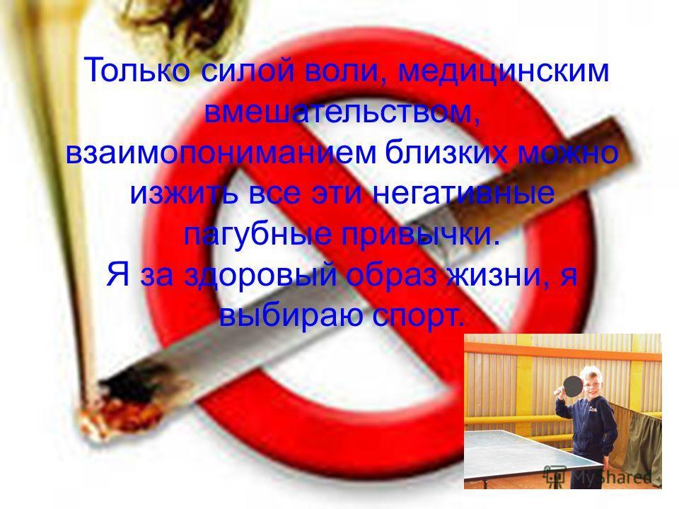 Как это иногда происходит? Некоторые не хотят быть «белой вороной», «за компанию», на «слабо» переступают грань, за которой наркотики, курение, алкоголь.