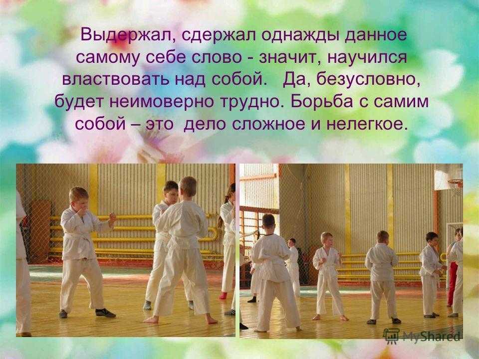 Спорт кроме укрепления здоровья закаляет волю, вырабатывает самодисциплину, совершенствует самоорганизацию, в общем, формирует характер.