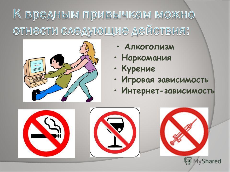 Алкоголизм Наркомания Курение Игровая зависимость Интернет-зависимость
