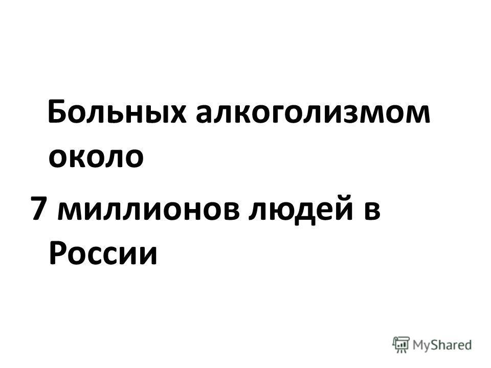 Больных алкоголизмом около 7 миллионов людей в России