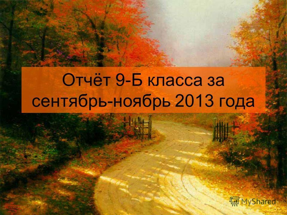 Отчёт 9-Б класса за сентябрь-ноябрь 2013 года