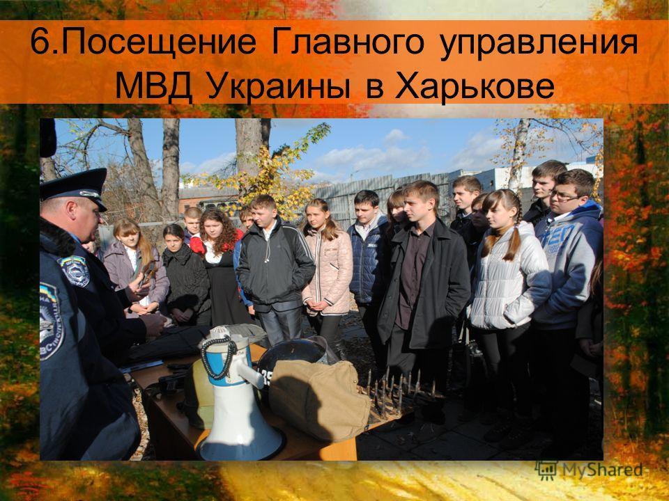 6. Посещение Главного управления МВД Украины в Харькове