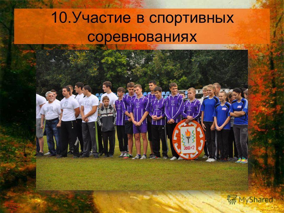 10. Участие в спортивных соревнованиях