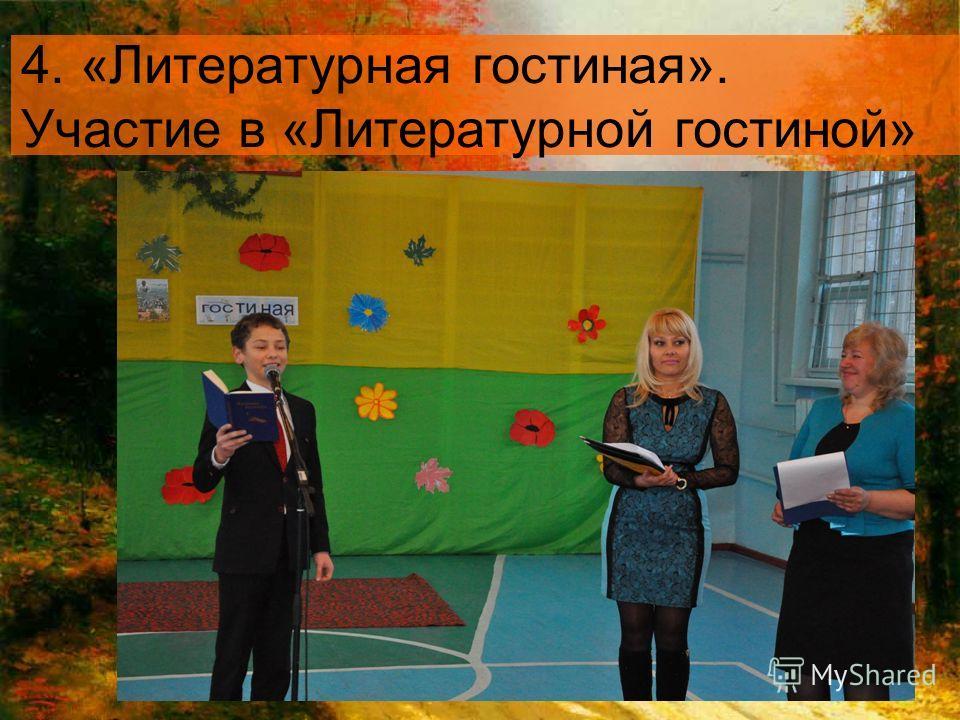 4. «Литературная гостиная». Участие в «Литературной гостиной»