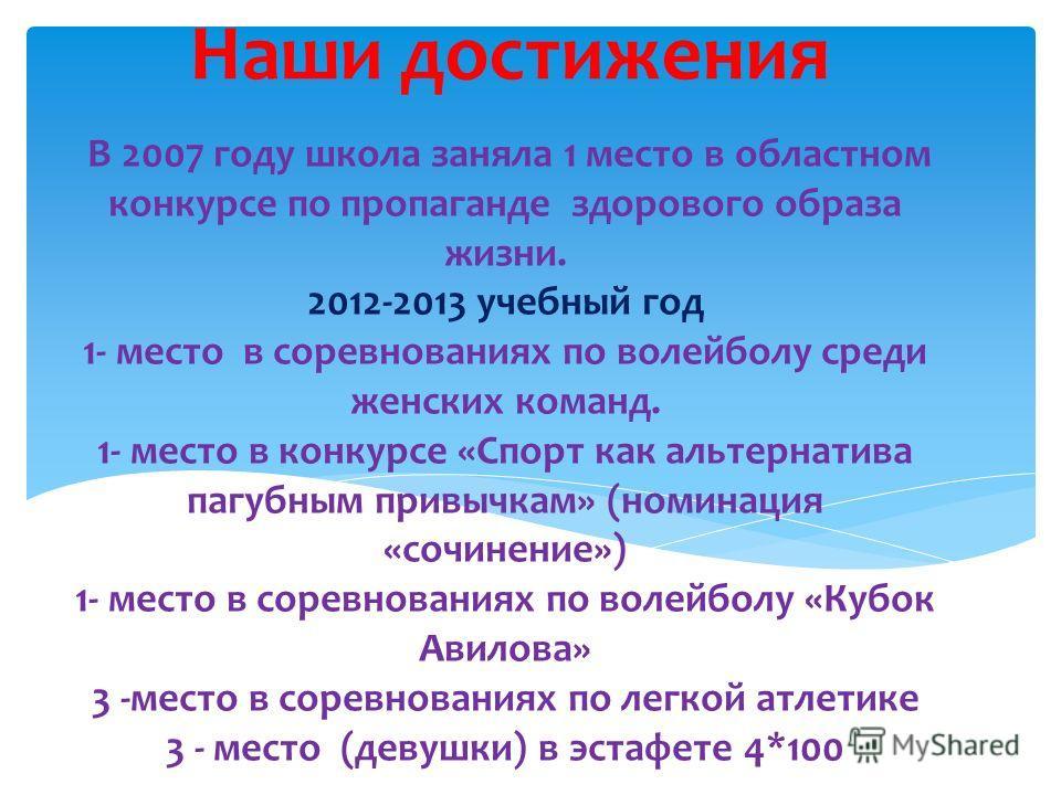 В 2007 году школа заняла 1 место в областном конкурсе по пропаганде здорового образа жизни. 2012-2013 учебный год 1- место в соревнованиях по волейболу среди женских команд. 1- место в конкурсе «Спорт как альтернатива пагубным привычкам» (номинация «