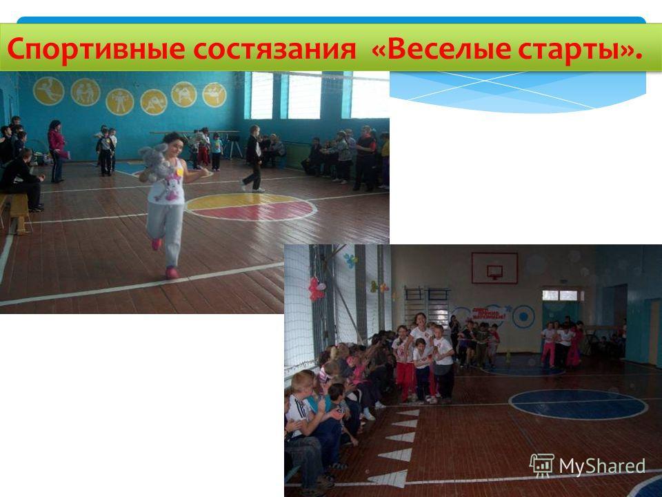 Спортивные состязания «Веселые старты».