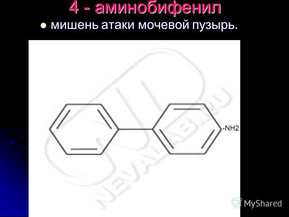 4 - аминобифенил мишень атаки мочевой пузырь. мишень атаки мочевой пузырь. -NH2