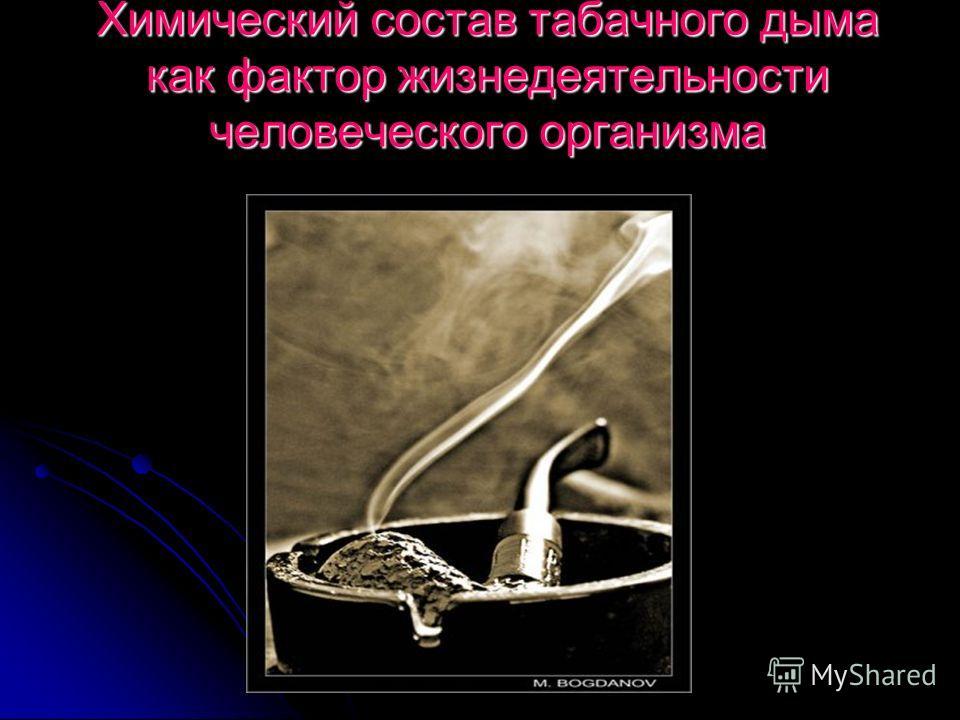 Химический состав табачного дыма как фактор жизнедеятельности человеческого организма