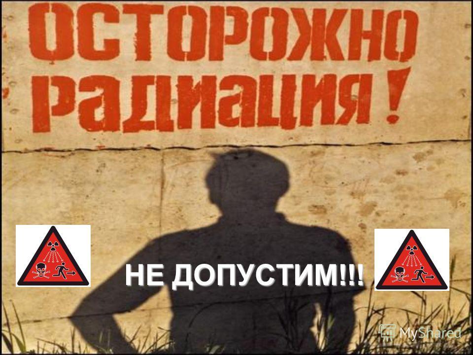 НЕ ДОПУСТИМ!!!