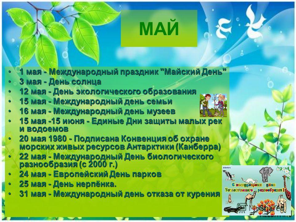 МАЙ 1 мая - Международный праздник