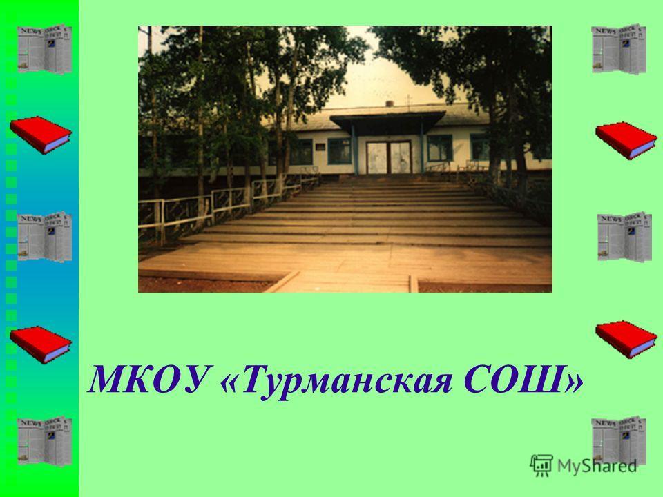 МКОУ «Турманская СОШ»