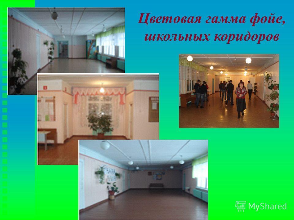 Цветовая гамма фойе, школьных коридоров